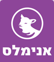 אנונימוס עמותה לזכויות לזכויות בעלי חיים